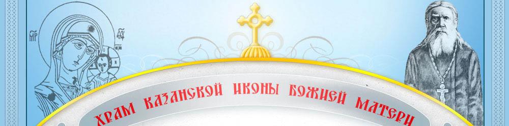 Храм Казанской иконы Божией Матери в Глебово